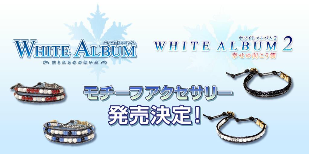 『WHITE ALBUM』『WHITE ALBUM2』のモチーフブレスレットが発売決定!!