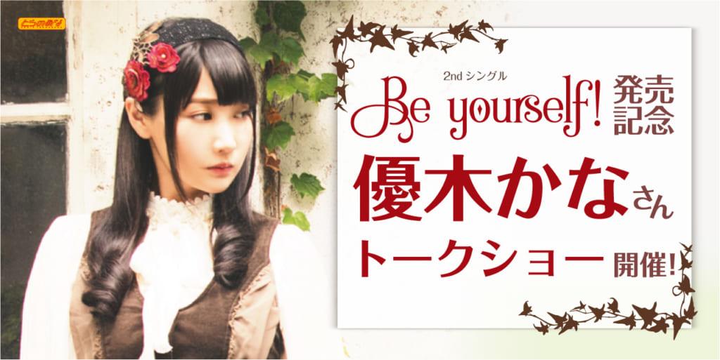 優木かな 2ndシングル 『Be yourself!』発売記念リリースイベント開催決定!!