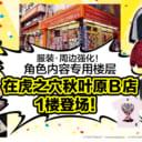 11月23日(周五),「虎之穴秋叶原B店」1楼改造后重新开张! 强化了服装周边、以角色内容为重点的专用楼层首次登场!