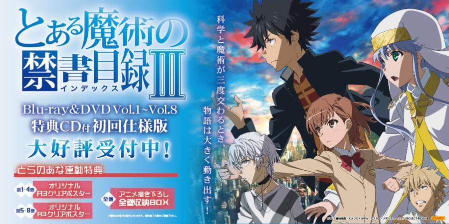 待望の第3期シリーズが放送スタート!TVアニメ『とある魔術の禁書目録Ⅲ』のBlu-ray&DVDが発売決定です!