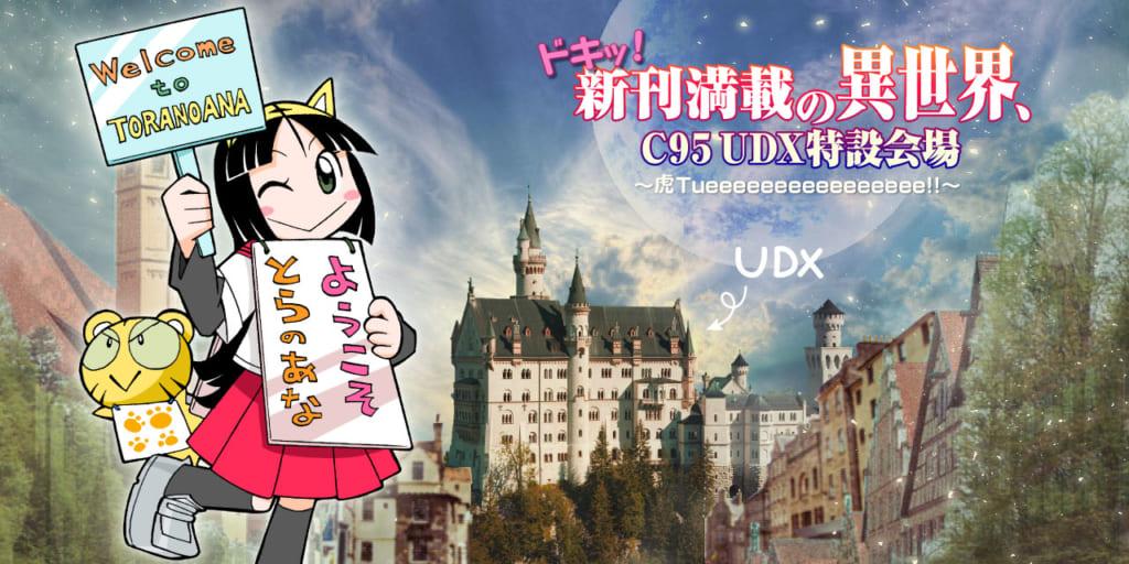 【第15回】とらのあなUDX特設会場を12月31日から1月3日まで開催! ゆったりとした空間で、ゆっくりとお買い物をお楽しみください!