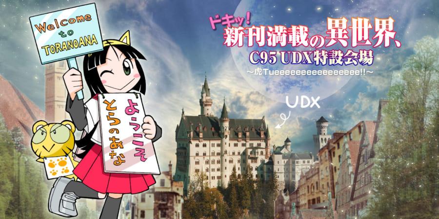 12月31日から1月3日までUDX特設会場を開催! ゆったりとした空間で、ゆっくりとお買い物をお楽しみください!