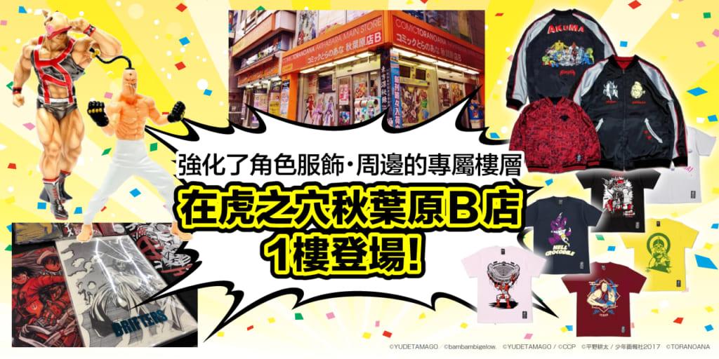 11月23日(五)「虎之穴秋葉原B店」1樓重新開張! 重生為強化了角色服飾・周邊的專屬樓層!