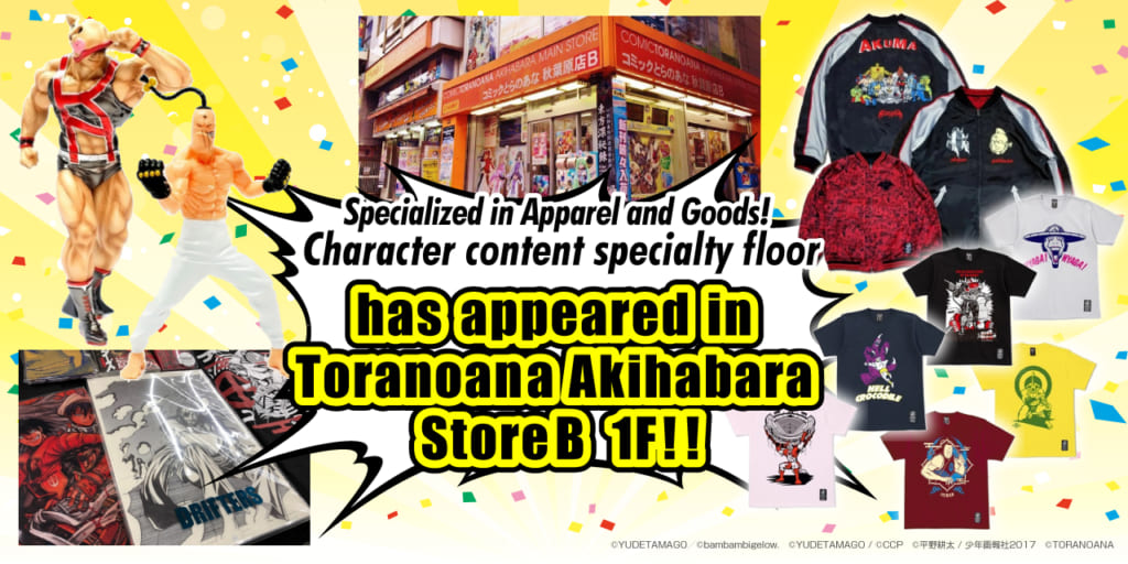 """November 23 (Friday) """"Toranoana Akihabara Store B"""" The 1st floor is renewed! Reborned as the first character content specialized floor specializing in apparel and goods!"""