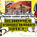 "November 23 (Friday) ""Toranoana Akihabara Store B"" The 1st floor is renewed! Reborned as the first character content specialized floor specializing in apparel and goods!"