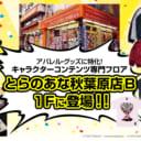 11月23日(金)「とらのあな秋葉原店B」1階フロアがリニューアルオープン!アパレル・グッズに特化した初のキャラクターコンテンツ専門フロアとして生まれ変わります!