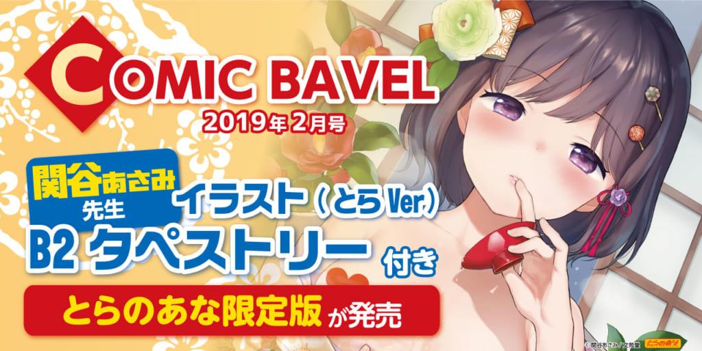 クリスマス前にやって来る!「COMIC BAVEL」タペストリー付きとらのあな限定版!