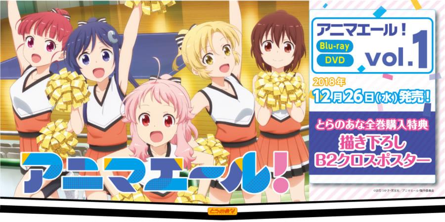 """チアに""""魅了""""された少女たちの青春ストーリー!? TVアニメ『アニマエール!』のBlu-ray&DVDが発売決定! とらのあな特典は、描き下ろしB2クロスポスター!!"""