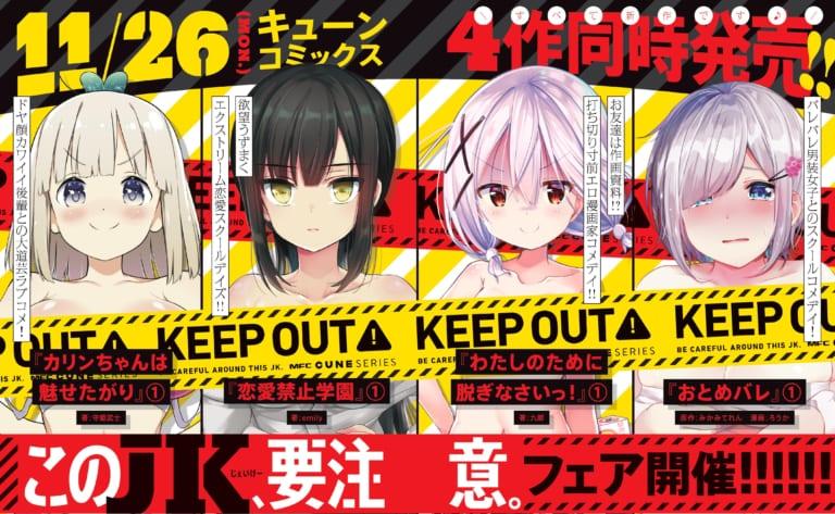 11/26にキューンコミックス期待の新作が4作品同時に発売! 発売を記念して『このJK、要注意。フェア』が開催決定です!!