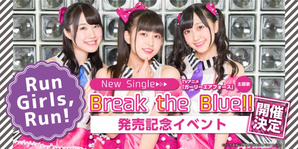 TVアニメ『ガーリーエアフォース』主題歌 Run Girls, Run!「Break the Blue!!」リリースを記念して、お渡し会の開催が決定しました!