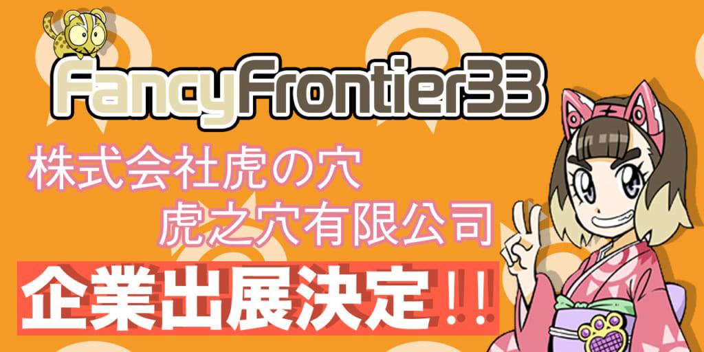 台湾最大規模のイベント「FancyFrontier33」とらのあな企業出展決定‼