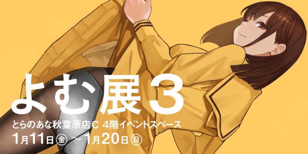 新作タイツが満載の『よむ展3』が1月から秋葉原で開催!