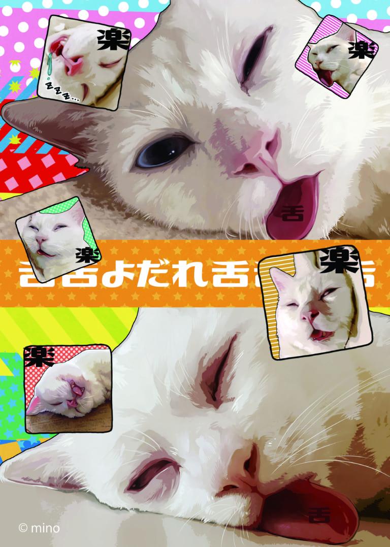 新春「おかわりフェア」お猫さま編