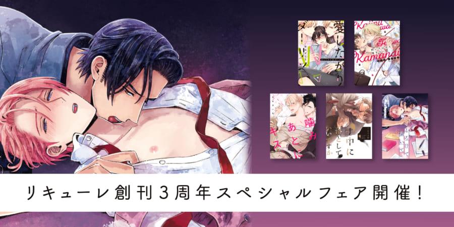 シュガー&スパイスな恋!リキューレ創刊3周年スペシャルフェア開催!