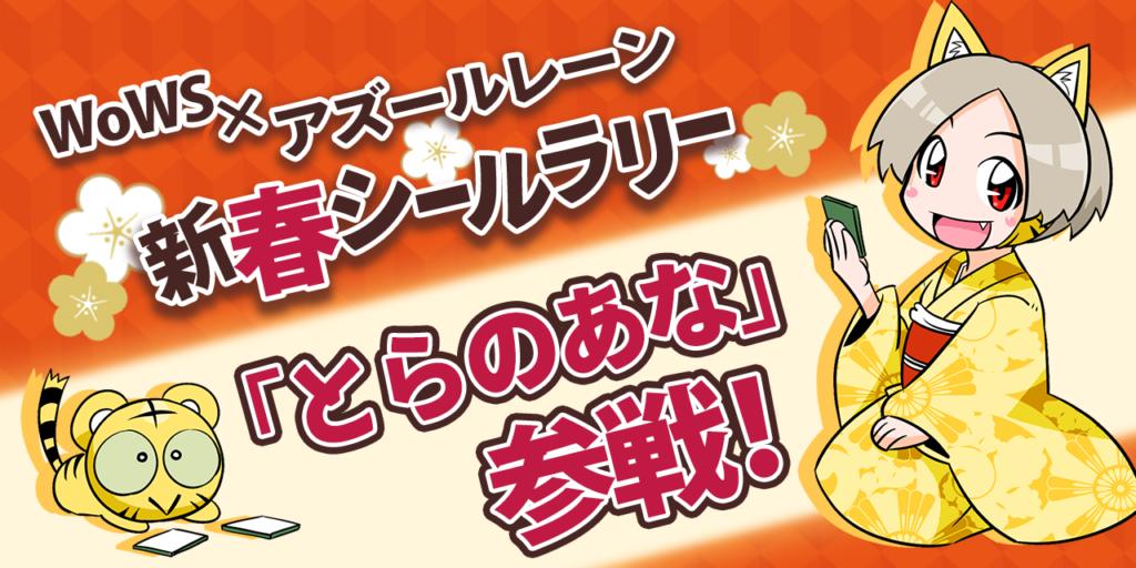 【WoWS×アズールレーン 新春シールラリー】に「とらのあな」も参戦!!