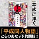「平成同人物語」とらのあなで予約開始!