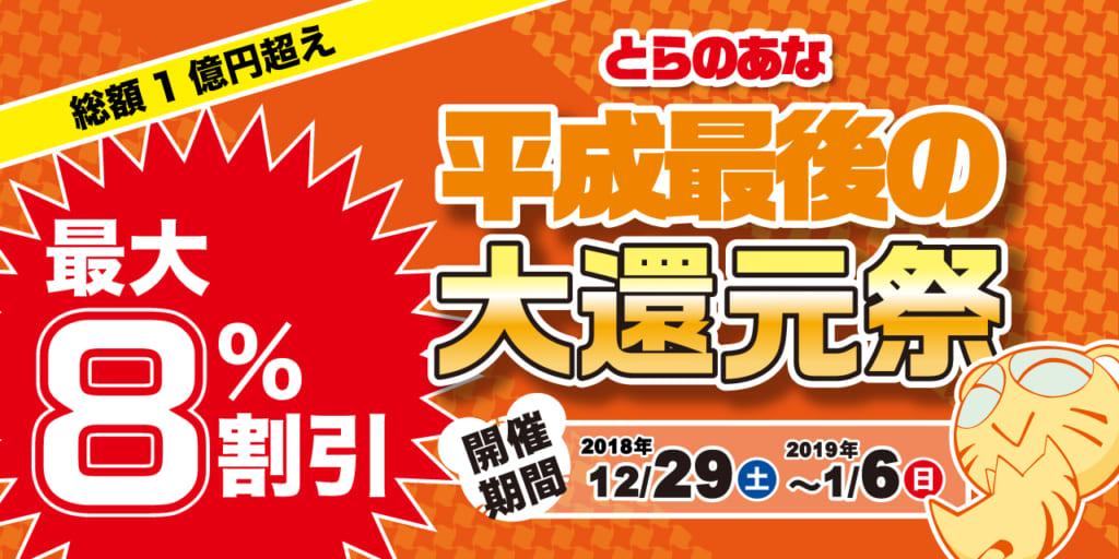 とらのあな、平成最後の大還元祭 開催!!