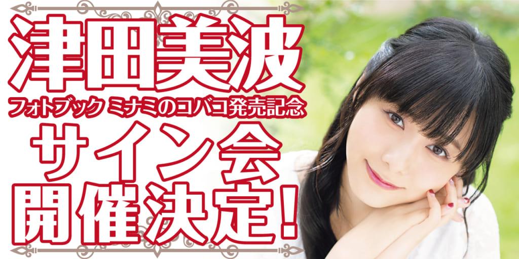 「津田美波フォトブック ミナミのコバコ」発売記念サイン会の開催が決定!!