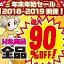 最大90%OFF! 平成最後の年末年始セール2018-2019開催!
