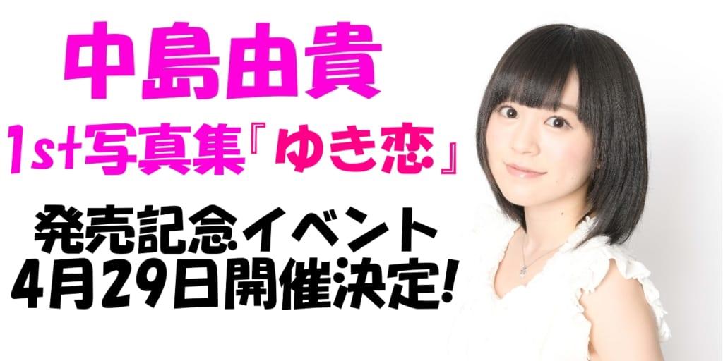 中島由貴1st写真集『ゆき恋』発売記念イベント開催決定!
