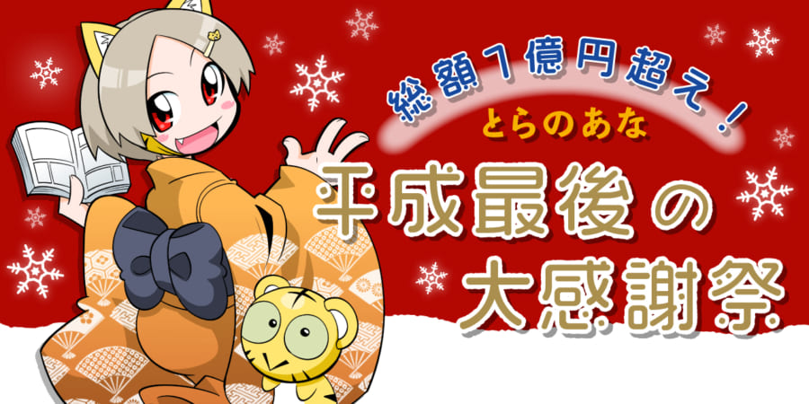 総額1億円超え!「とらのあな 平成最後の大感謝祭」が2018年12月~1月にかけて開催!