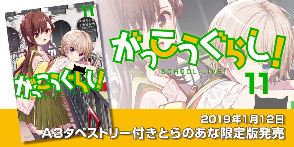 「がっこうぐらし!」最新11巻が2019年1月12日に発売! とらのあなでは発売を記念してA3タペストリー付とらのあな限定版を発売いたします!