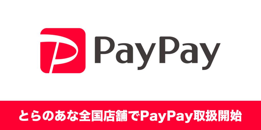 全国のとらのあなで「PayPay」使えます!