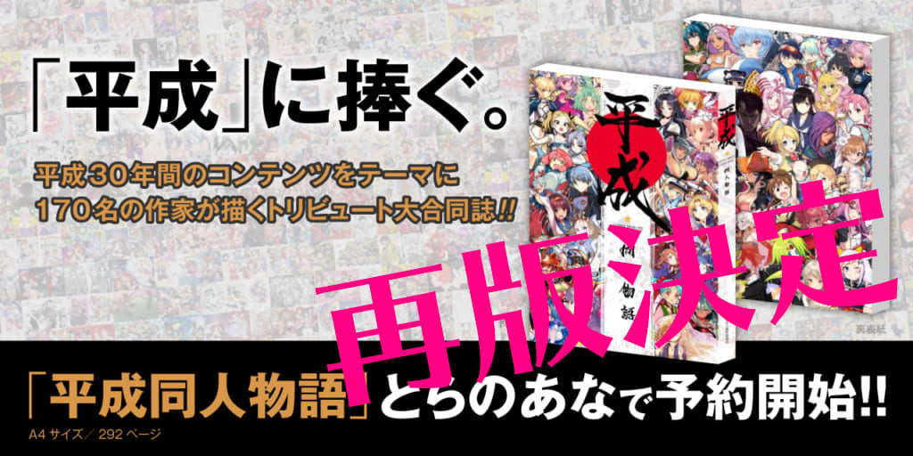 【特報】「平成同人物語」がユーザーの要望にお応えして奇跡の再版決定!!