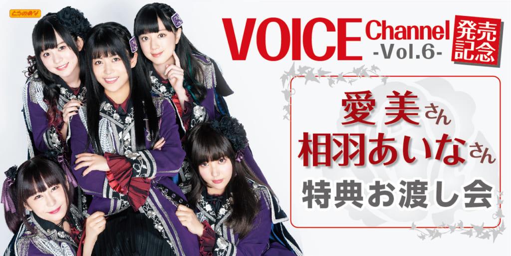 最新のグラビアとインタビューを届けるハイクオリティグラビア&インタビューマガジン「VOICE Channel Vol.6」が1月11日(金)に発売!とらのあなではこちらの発売を記念して、愛美さん、相羽あいなさんによるお渡し会を開催致します!!
