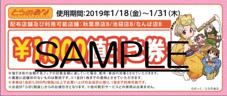 【緊急決定!!】秋葉原店B・池袋店B・なんば店B 3店舗限定!商品券プレゼントフェア
