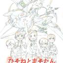TVアニメ「ひそねとまそたん」の原画集が発売決定!