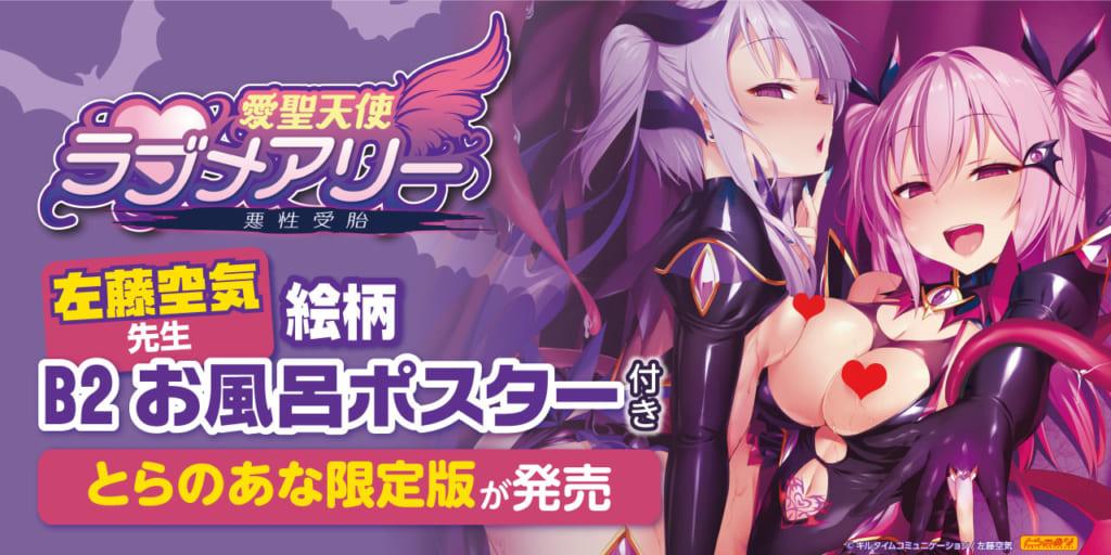 左藤空気先生 初単行本『愛聖天使ラブメアリー~悪性受胎~』が1月31日(木)に発売決定!