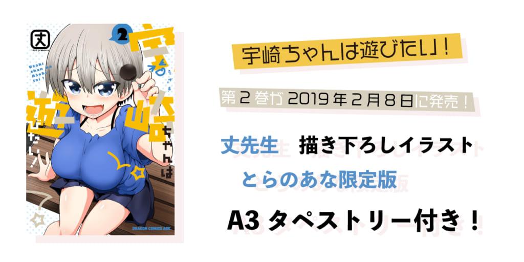 大人気のウザカワ系後輩とのドタバタラブコメ「宇崎ちゃんは遊びたい! 」最新2巻が2019年2月8日に発売決定! とらのあなでは「丈」先生描き下ろしイラストの 「A3タペストリー付きとらのあな限定版」を発売いたします!