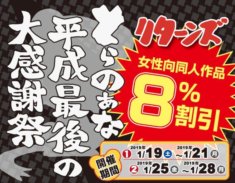 限定店舗にて!『とらのあな 大感謝祭リターンズ』開催!!