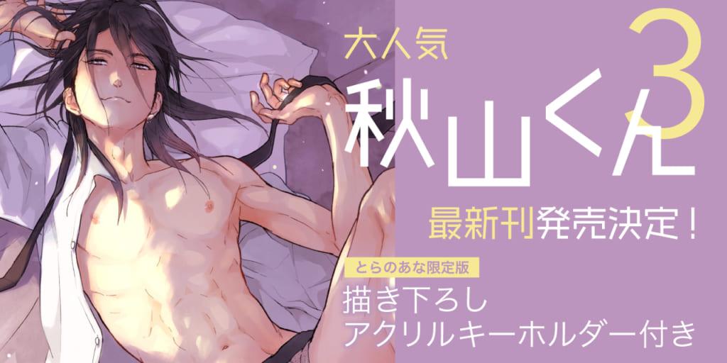 大人気『秋山くん』最新刊発売決定!とらのあな限定版も♡