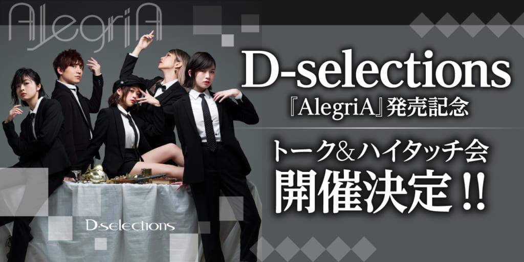 D-selectionsによるTVアニメ「賭ケグルイ」タイアップ第2弾!『AlegriA』の発売を記念して、トーク&ハイタッチ会の開催が決定!!