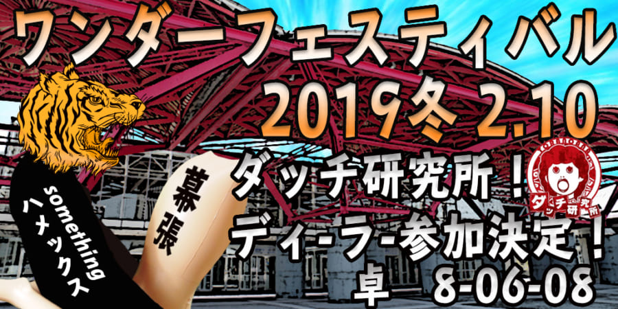 WF2019冬 ダッチ研究所が奇跡のディーラ―参加決定!!幕張メッセでLET'S HAMEX!!