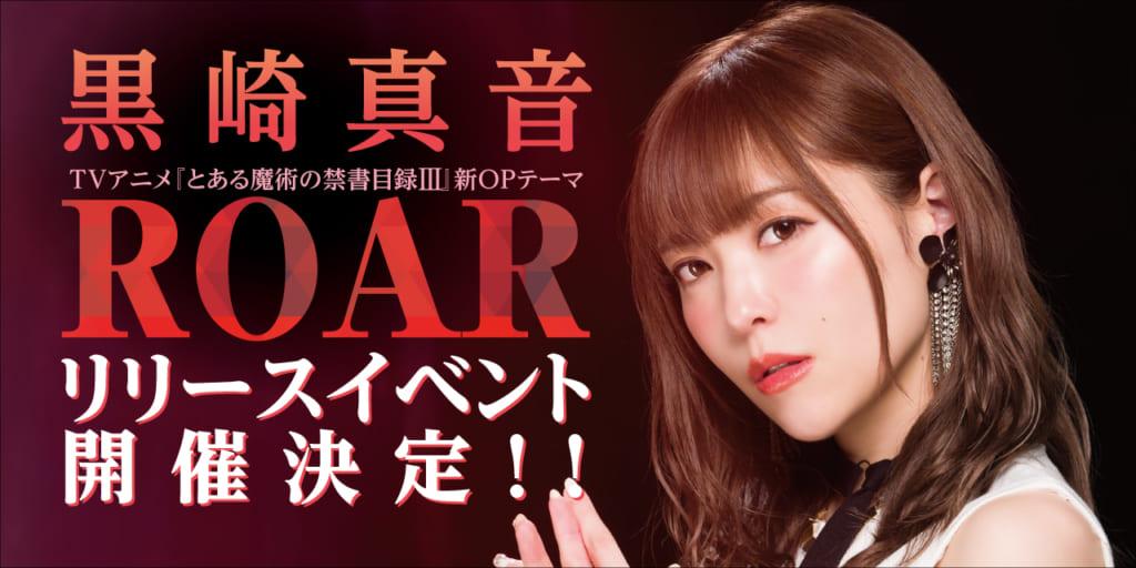 TVアニメ『とある魔術の禁書目録Ⅲ』新OPテーマ 黒崎真音「ROAR」リリース記念イベントの開催が決定しました!