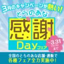 【男性向け】3月のとらのあなは熱い!「とらのあな感謝Dayフェア」開催!!
