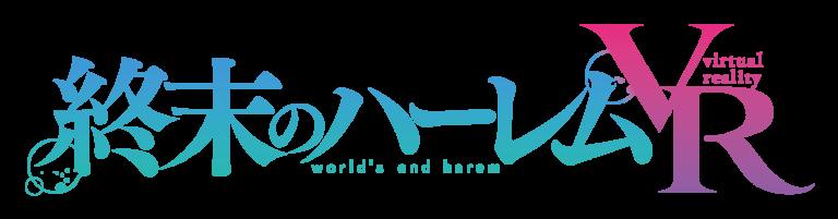 ★3/6更新:イベント開催中止のお知らせ★「終末のハーレム VR~バンドルパック篇~」の発売を記念して、トークショー&特典お渡し会の開催が決定しました!