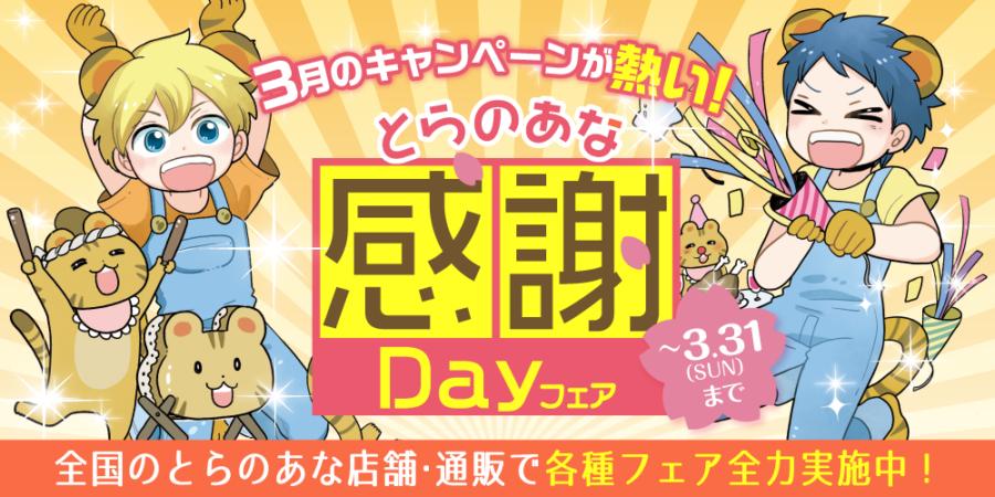 【女性向け】3月のとらのあなは熱い!「とらのあな感謝Dayフェア」開催!!