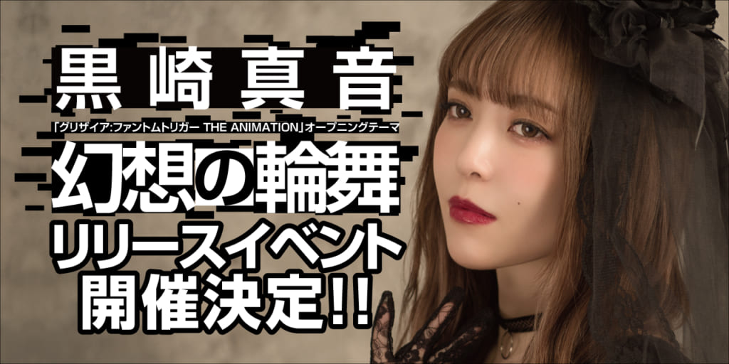『グリザイア:ファントムトリガー THE ANIMATION』OPテーマ 黒崎真音「幻想の輪舞」リリース記念イベントの開催が決定しました!
