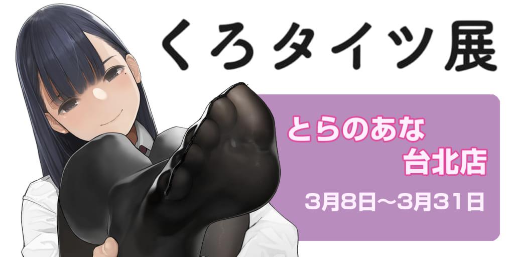 『黑絲襪展』將在虎之穴台北店展出!