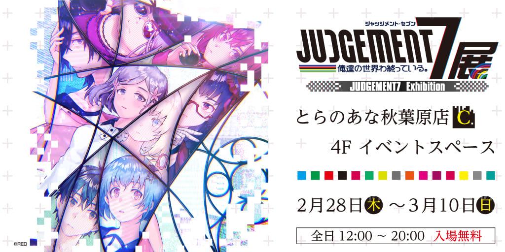 「JUDGEMENT 7 俺達の世界わ終っている。」のイラスト展がとらのあなで開催!