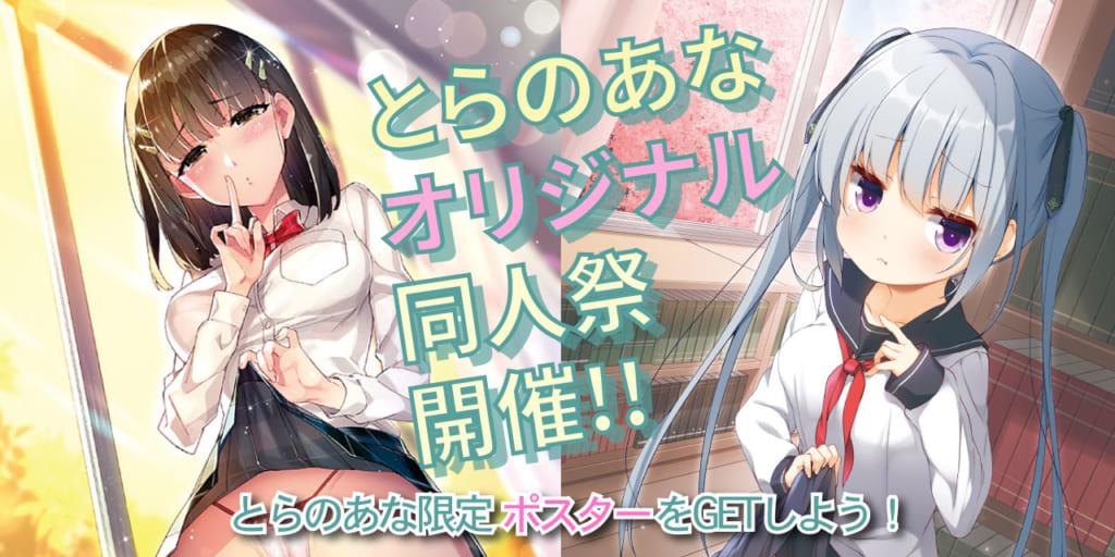 【オリジナル同人祭】開催!!「とらのあな限定ポスター」をGETしよう!