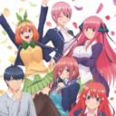 TVアニメ「五等分の花嫁」CD/BD/DVD発売記念キャンペーン開催決定!!