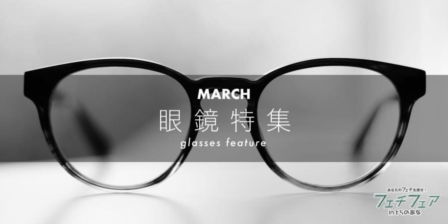 3月 フェチフェア「眼鏡特集」
