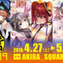 「絵師100人展 09」とらのあな各店にて3/1(金)より前売り券発売!!