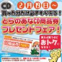 とらのあなDVD・BD/CD商品券プレゼントフェア!