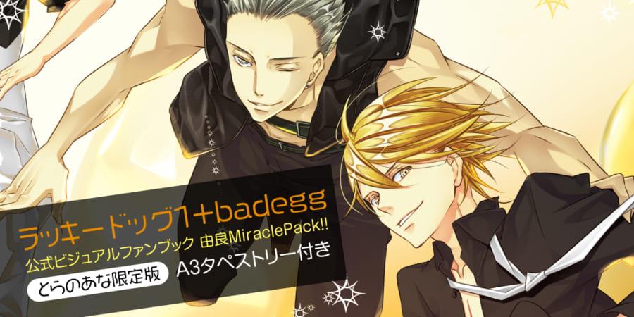 『ラッキードッグ1+badegg公式ビジュアルファンブック 由良MiraclePack!!』にとらのあな限定版が登場!